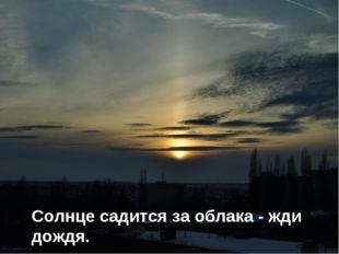 Солнце садится за облака - жди дождя.