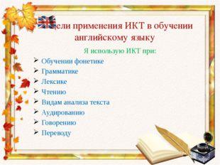 Цели применения ИКТ в обучении английскому языку Я использую ИКТ при: Обучен