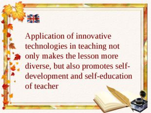 . Application of innovative technologies in teaching not only makes the lesso