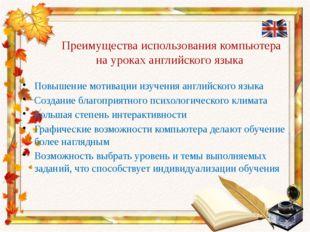 Преимущества использования компьютера на уроках английского языка Повышение