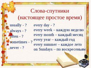 Слова-спутники (настоящее простое время) usually - ? always - ? often - ? som