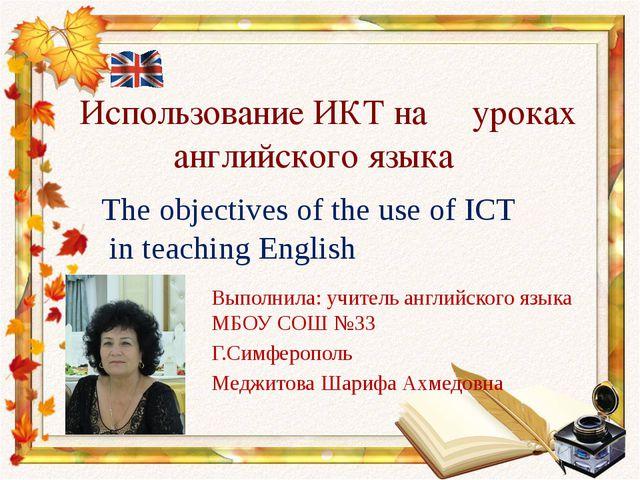 Использование ИКТ на уроках английского языка Выполнила: учитель английского...