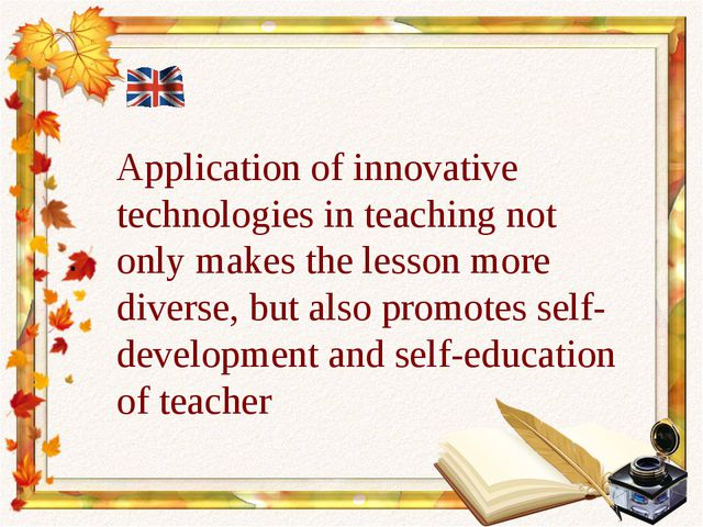 . Application of innovative technologies in teaching not only makes the lesso...