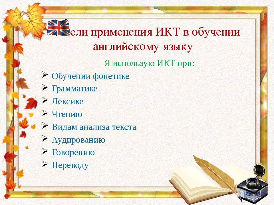 Цели применения ИКТ в обучении английскому языку Я использую ИКТ при: Обучен...
