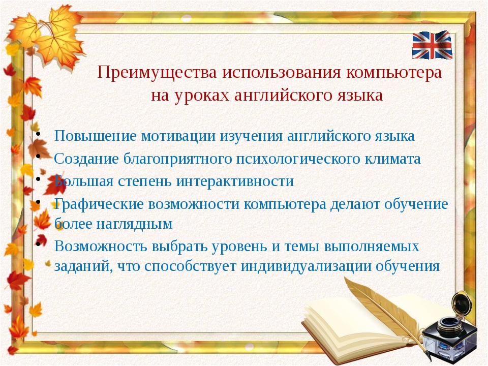 Преимущества использования компьютера на уроках английского языка Повышение...