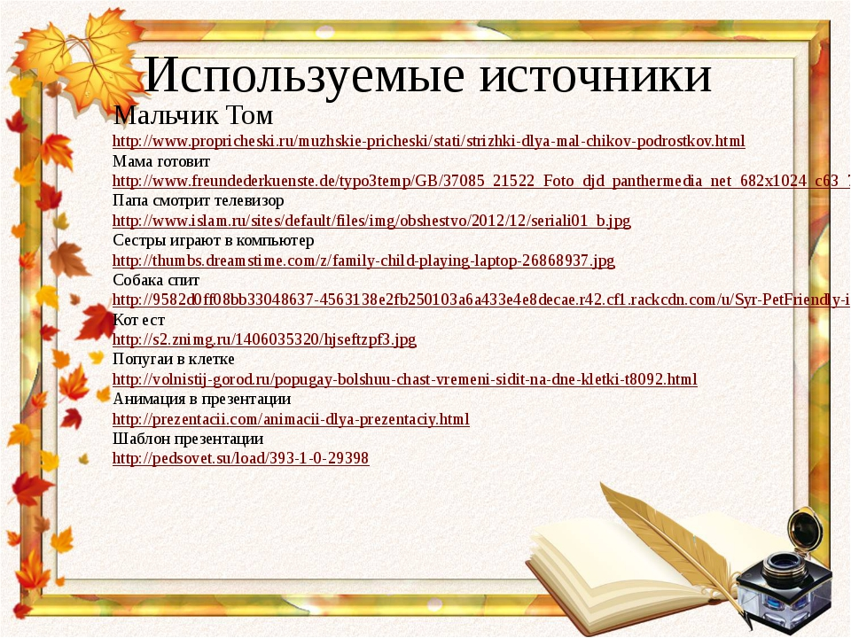 Используемые источники Мальчик Том http://www.propricheski.ru/muzhskie-priche...