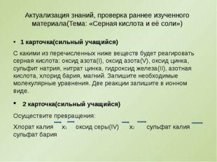 Актуализация знаний, проверка раннее изученного материала(Тема: «Серная кисло