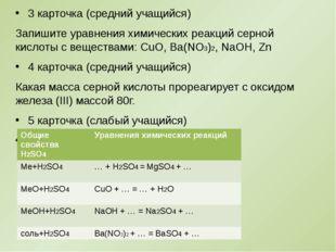3 карточка (средний учащийся) Запишите уравнения химических реакций серной ки