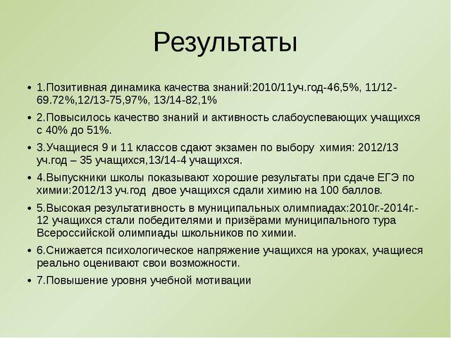 Результаты 1.Позитивная динамика качества знаний:2010/11уч.год-46,5%, 11/12-6...
