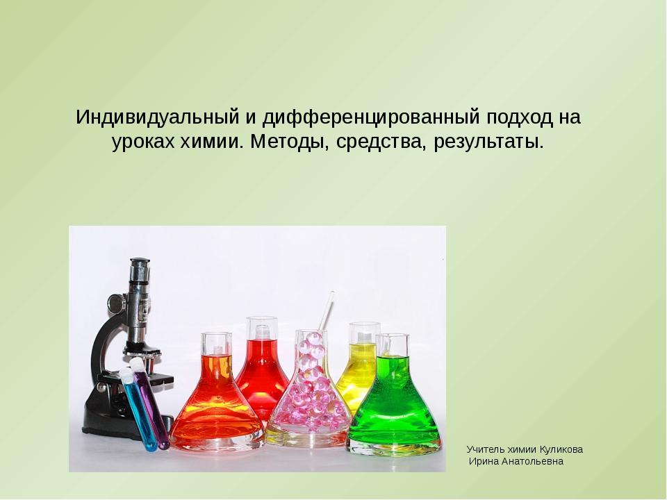 Индивидуальный и дифференцированный подход на уроках химии. Методы, средства,...
