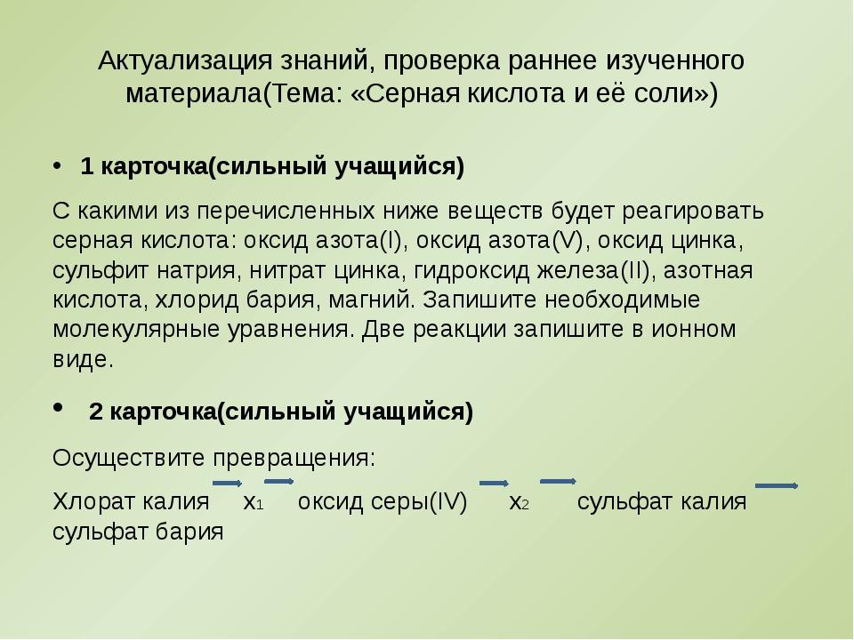 Актуализация знаний, проверка раннее изученного материала(Тема: «Серная кисло...