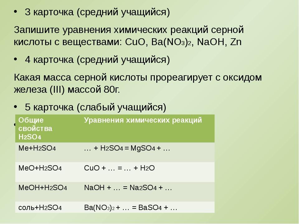3 карточка (средний учащийся) Запишите уравнения химических реакций серной ки...