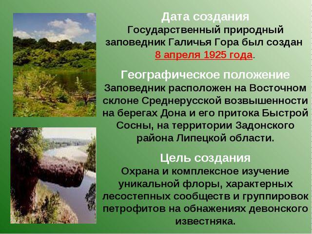 Дата создания Государственный природный заповедник Галичья Гора был создан 8...