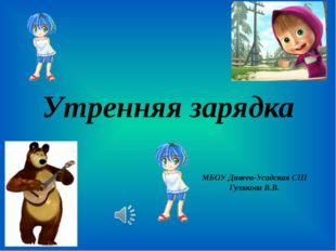 Утренняя зарядка МБОУ Дивеев-Усадская СШ Гулякова В.В.