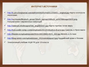 ИНТЕРНЕТ-ИСТОЧНИКИ http://ic.pics.livejournal.com/adt/16439105/256011/256011_