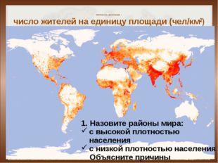 ПЛОТНОСТЬ НАСЕЛЕНИЯ –  Высокая плотность населения: Западная Европа, Индо-Г