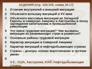 ЗАДАНИЯ (стр. 104-105, схема 16-17) 1 Отличие внутренней и внешней миграции 2