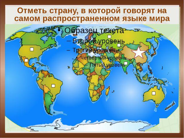 Отметь страну, в которой говорят на самом распространенном языке мира