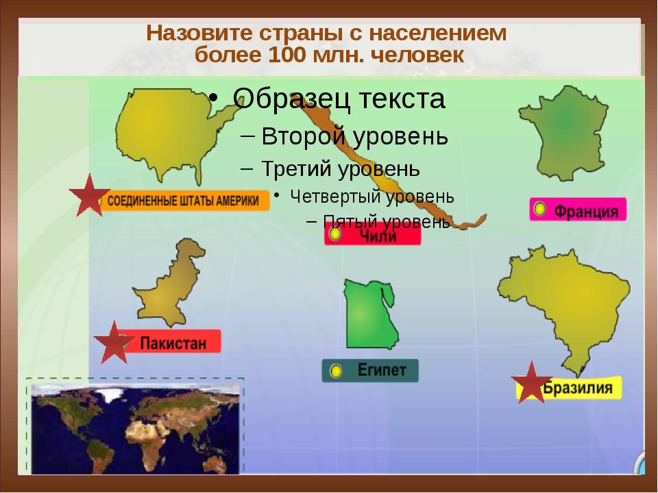 Назовите страны с населением более 100 млн. человек