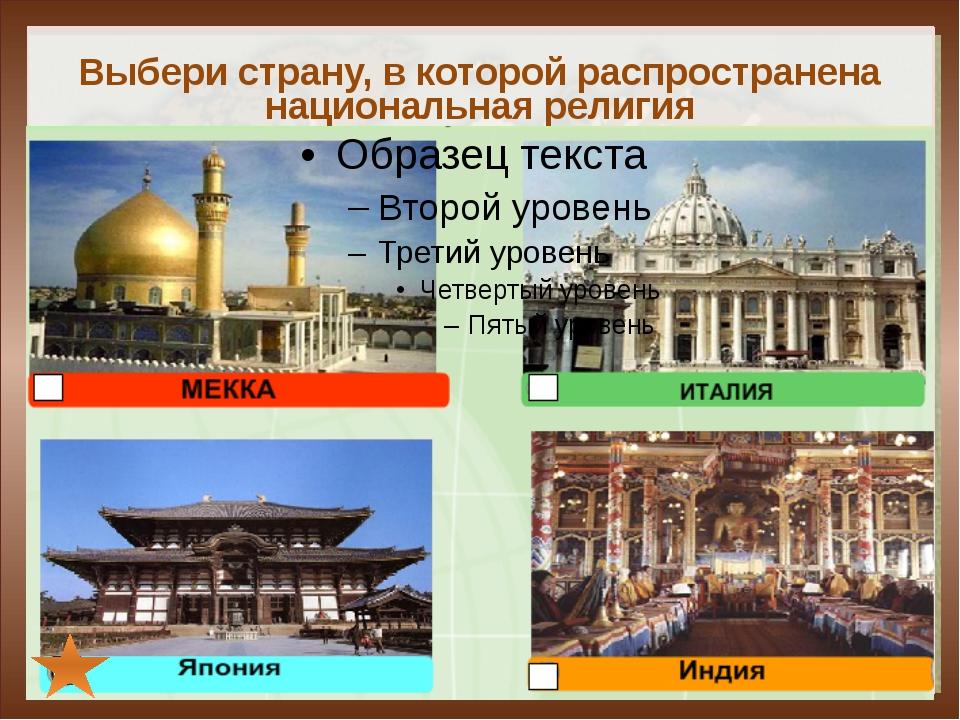 Выбери страну, в которой распространена национальная религия