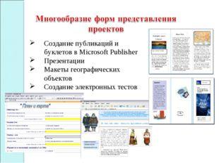 Создание публикаций и буклетов в Microsoft Publisher Презентации Макеты геогр