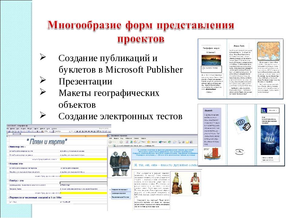 Создание публикаций и буклетов в Microsoft Publisher Презентации Макеты геогр...