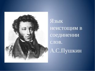 Язык неистощим в соединении слов. А.С.Пушкин