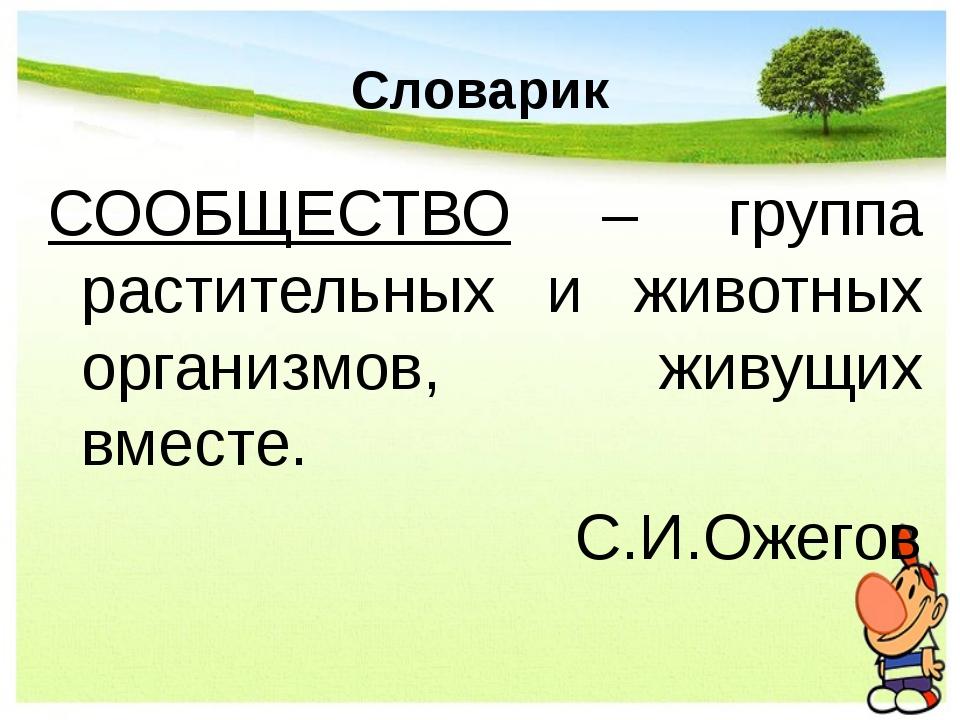 Словарик СООБЩЕСТВО – группа растительных и животных организмов, живущих вмес...