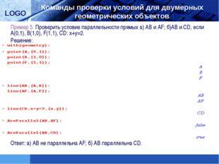 Пример 5. Проверить условие параллельности прямых а) АВ и АF; б)АВ и CD, есл