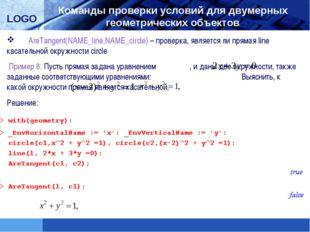 AreTangent(NAME_line,NAME_circle) – проверка, является ли прямая line касат