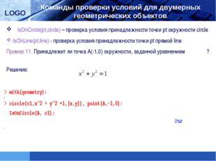 IsOnCircle(pt,circle) – проверка условия принадлежности точки pt окружности