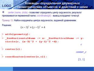 center (name, circle) - позволяет определить центр окружности, результат пр