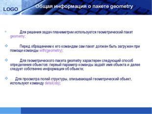 Общая информация о пакете geometry Для решения задач планиметрии используетс