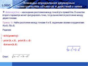 distance(pt,line) – нахождение расстояния между точкой pt и прямой line. В