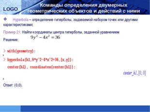 Hyperbola – определение гиперболы, задаваемой набором точек или другими хар