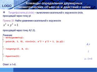 Tangentpc(name,pt,circle) – вычисление касательной к окружности circle, про