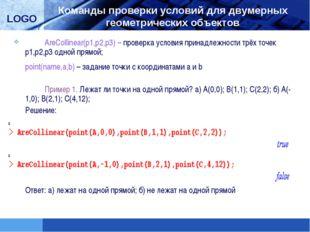 AreCollinear(p1,p2,p3) – проверка условия принадлежности трёх точек p1,p2,p3