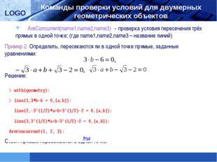AreConcurrent(name1,name2,name3) - проверка условия пересечения трёх прямых
