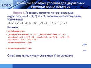Пример 4. Проверить, являются ли ортогональными окружности, а) с1 и с2; б)