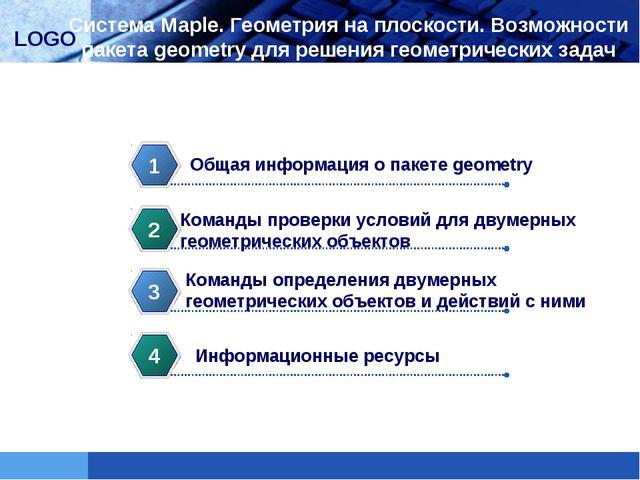 Система Maple. Геометрия на плоскости. Возможности пакета geometry для решени...