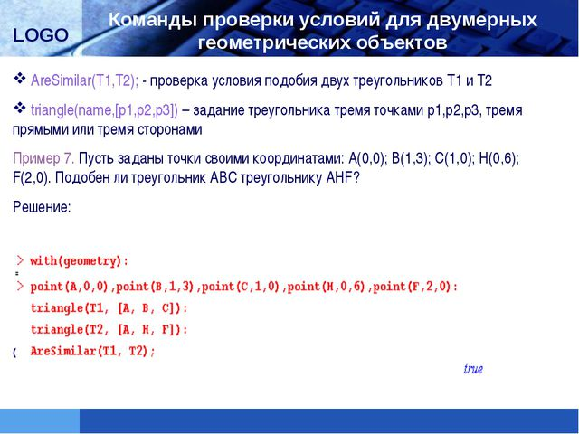 AreSimilar(T1,T2); - проверка условия подобия двух треугольников T1 и T2 tr...