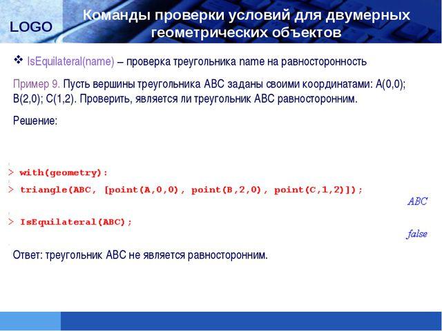 IsEquilateral(name) – проверка треугольника name на равносторонность Пример...