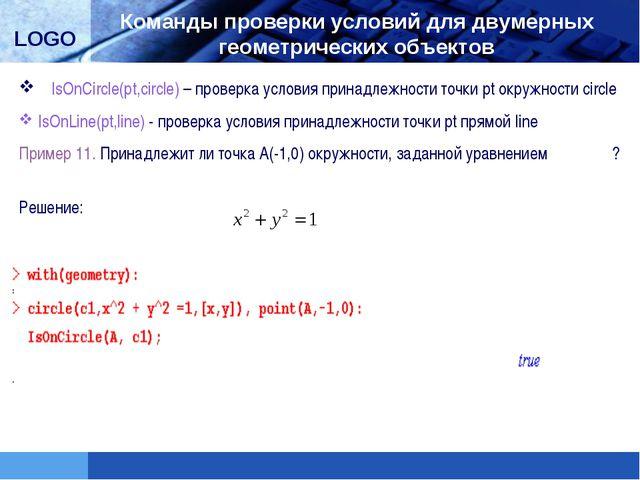 IsOnCircle(pt,circle) – проверка условия принадлежности точки pt окружности...