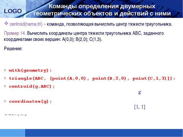 centroid(name,tri) – команда, позволяющая вычислить центр тяжести треугольн...