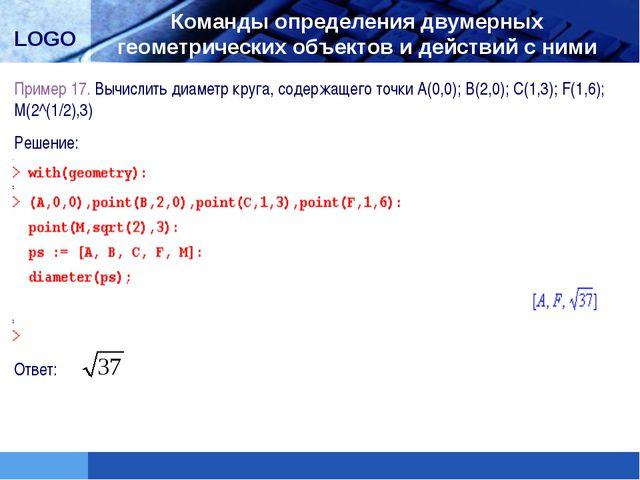 Пример 17. Вычислить диаметр круга, содержащего точки А(0,0); В(2,0); С(1,3...