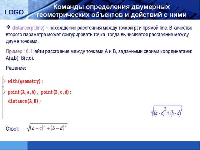 distance(pt,line) – нахождение расстояния между точкой pt и прямой line. В...