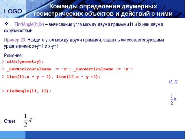 FindAngle(l1,l2) – вычисление угла между двумя прямыми l1 и l2 или двумя ок...