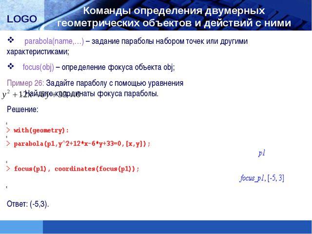 parabola(name,…) – задание параболы набором точек или другими характеристик...