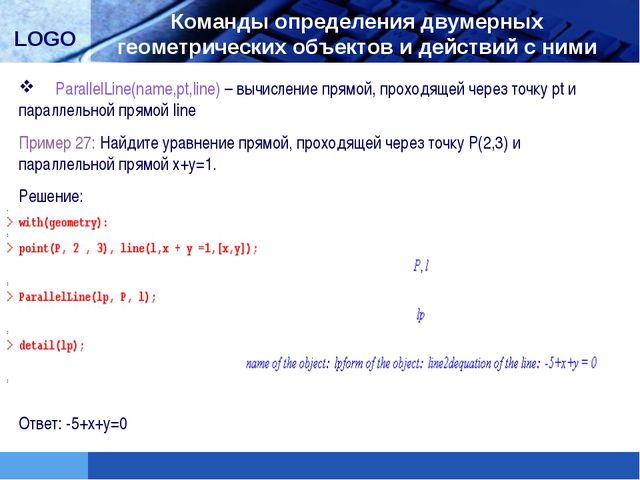 ParallelLine(name,pt,line) – вычисление прямой, проходящей через точку pt и...