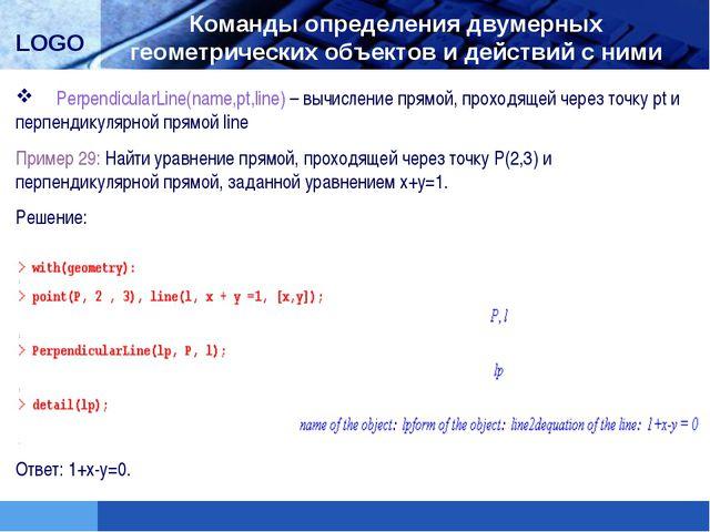 PerpendicularLine(name,pt,line) – вычисление прямой, проходящей через точку...